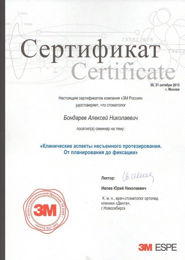 Sertificate of participation in 3M Russia seminar