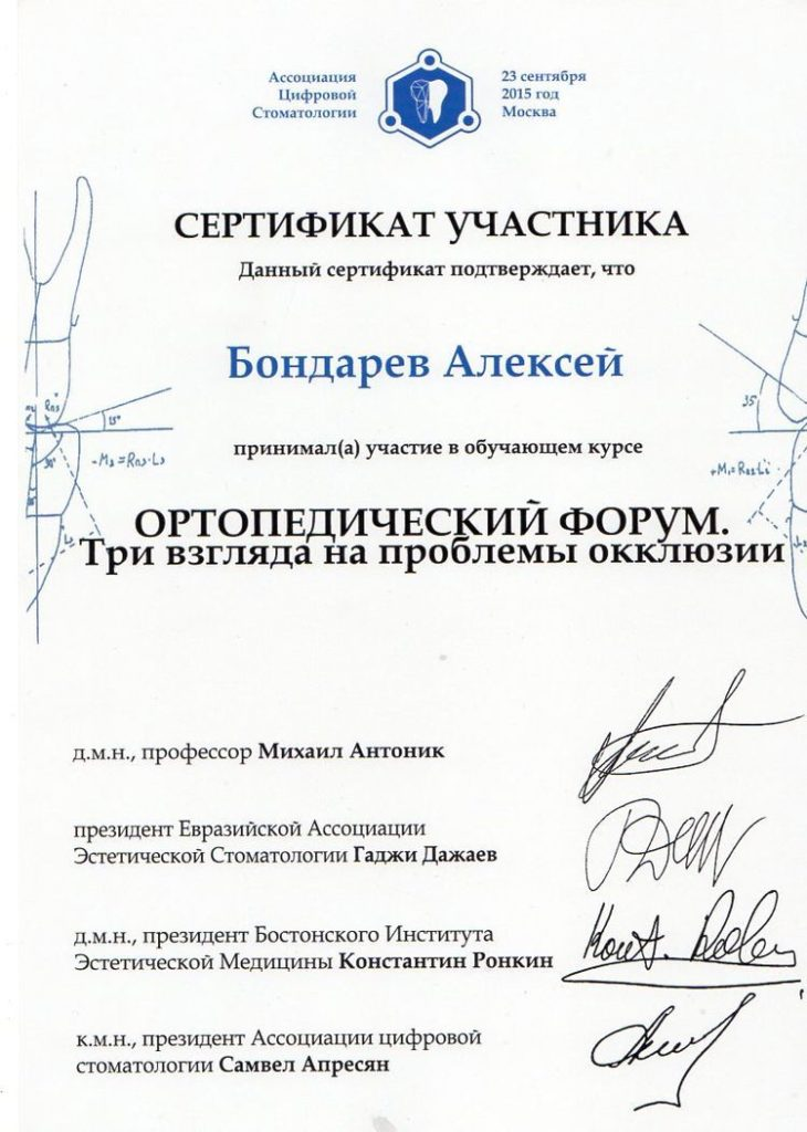 Sertificate of participation in Orthopedic forum