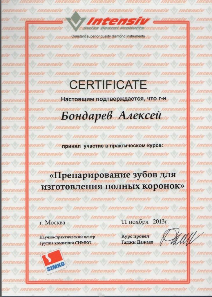 Sertificate of participation in the practical course