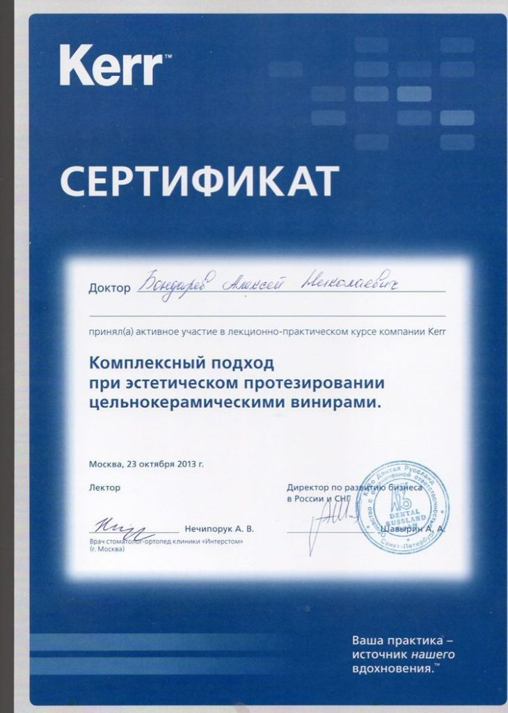 Sertificate of participation in the course