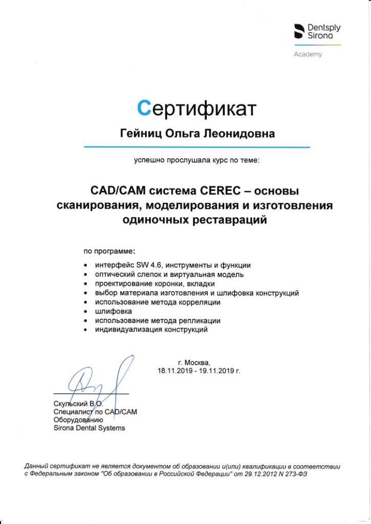 Сертификат Гейниц О. об участии в курсе CAD/CAM системы CEREC