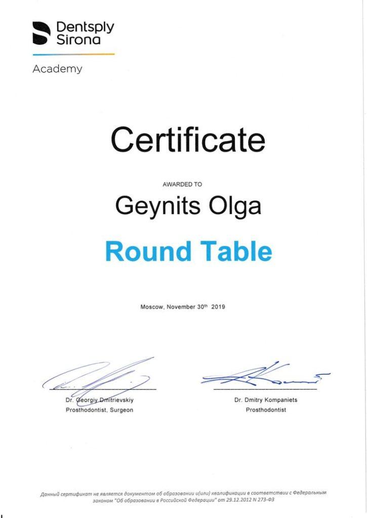 Сертификат Гейниц О.