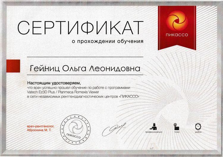 Сертификат Гейниц О. о прохождении обучения по программе Vatech Ez3d Plus
