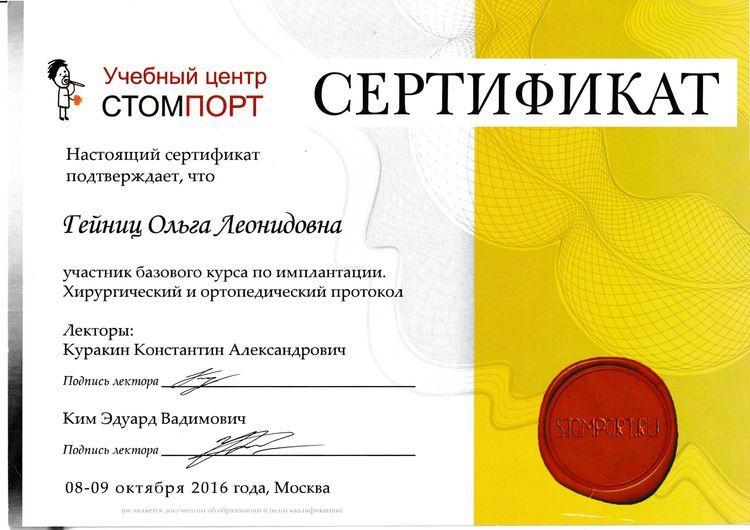 Сертификат Гейниц О об участии в базовом курсе по имплантации