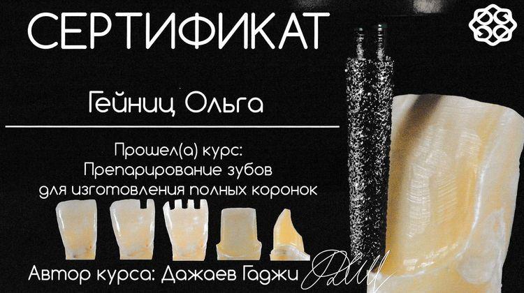 Сертификат Гейниц о об участии в курсе по препарированию зубов