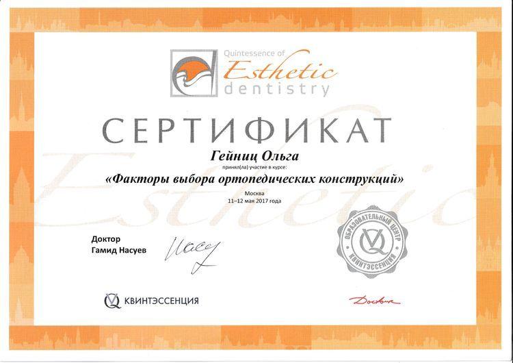 """Сертификат ГЕйниц О. об участии в семинаре """"Факторы выбора ортопедических конструкций"""""""