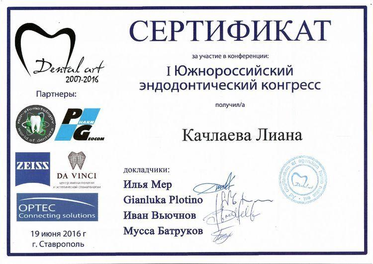 Сертификат Качлаевой Л. об участии в эндодонтическом конгрессе