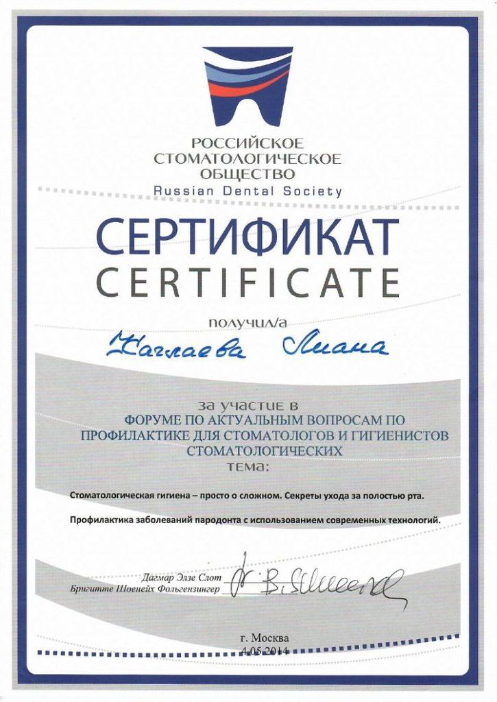 Сертификат Качлаевой Л. об участии в форуме РСО