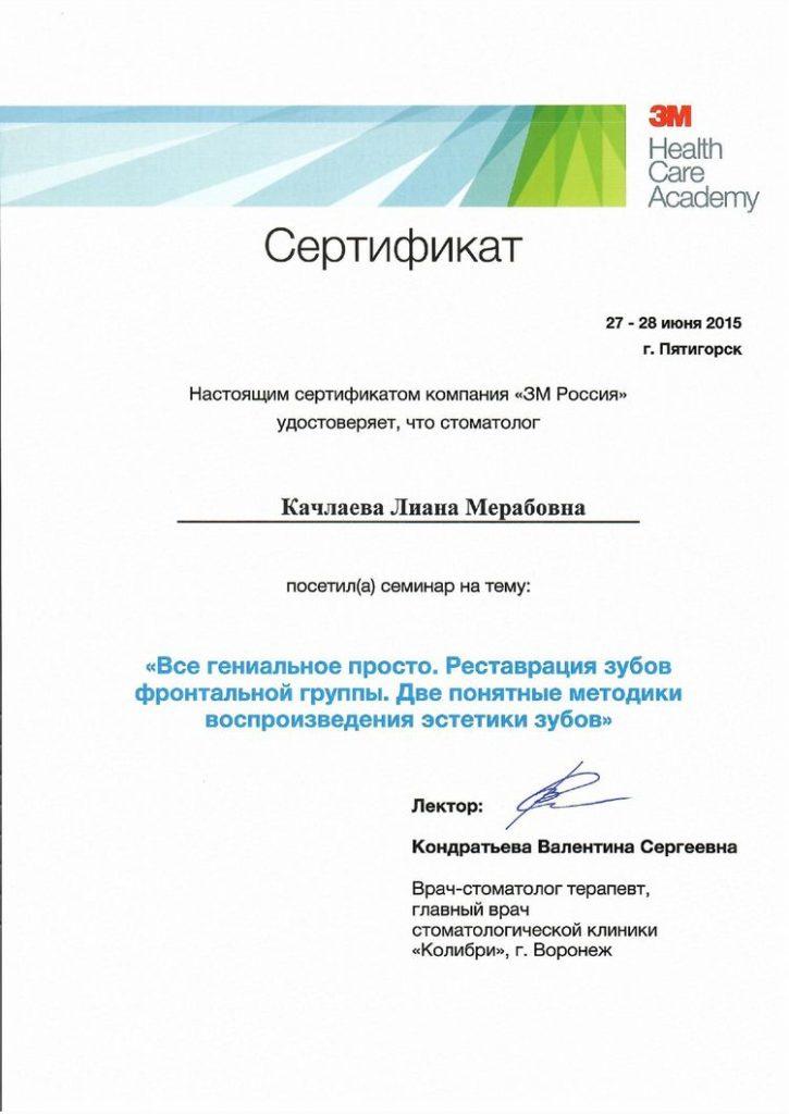 Сертификат Качлаевой Л. об участии в семинаре о реставрации зубов фронтальной группы