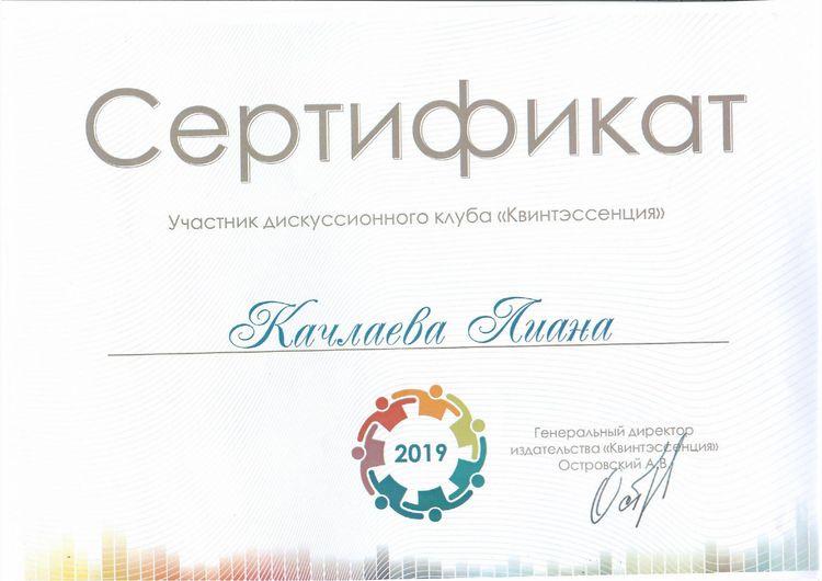 Сертификат Качлаевой Л. об участии в дискуссионном клубе