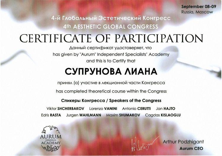 Сертификат Качлаевой Л. об участии в глобальном эстетическом конгрессе