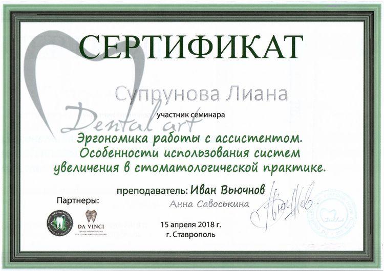 Сертификат Качлаевой Л. об участии в курсе