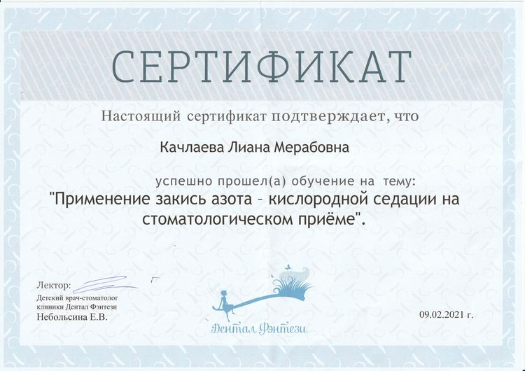 Сертификат Качлаевой Л. М. об участии в обучении по применени. кислородной седации