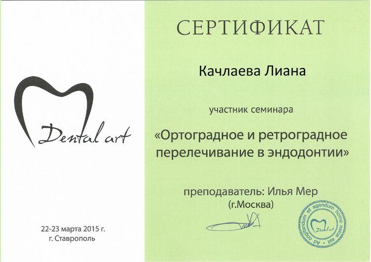 Сертификат Качлаевой Л. об участии в семинаре
