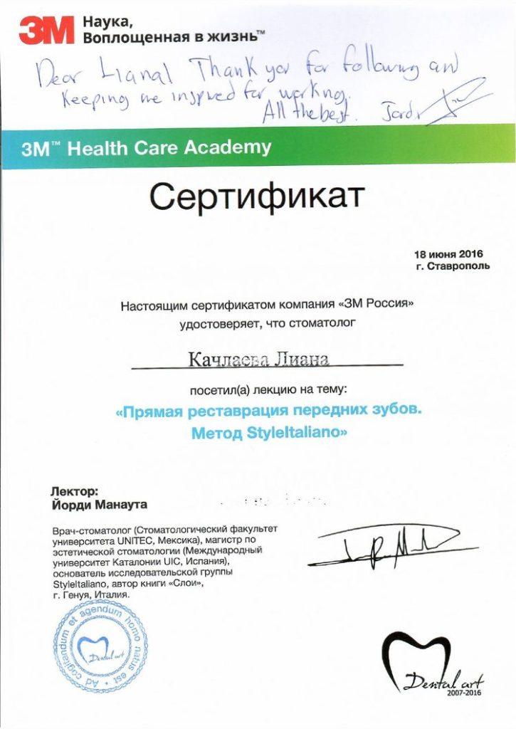 Сертификат Качлаевой Л. об участии в лекции