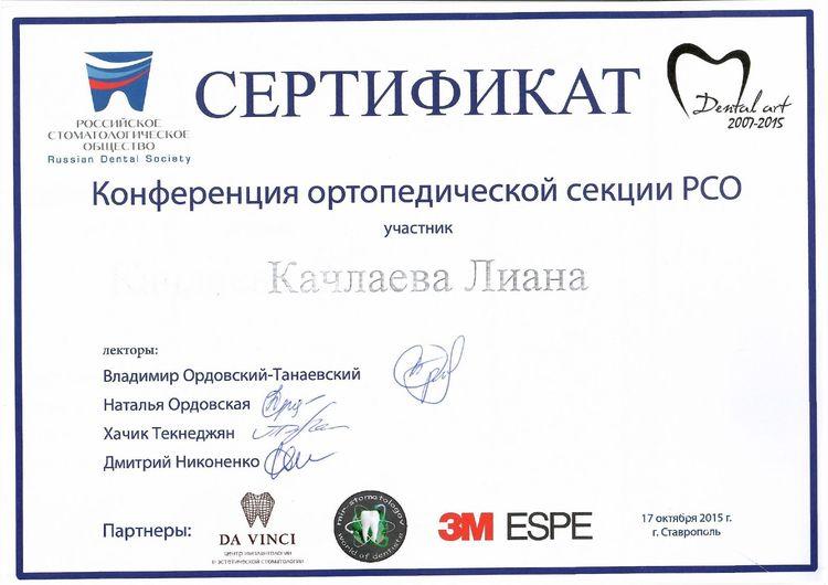 Сертификат Качлаевой Л. об участии в конференции ортопедической секции РСО