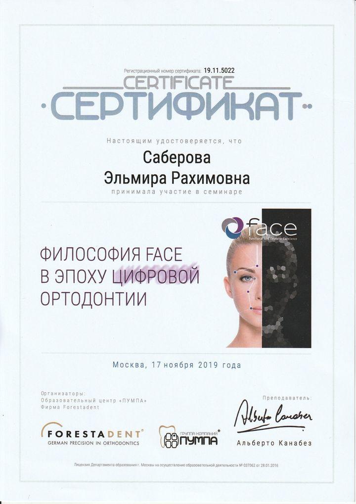 Сертификат об участии Саберовой Э. Р. в семинаре «Философия Face в эпоху цифровой стоматологии»