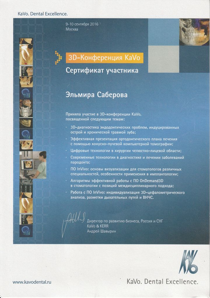 Сертификат участника конференции KaVo Саберовой Э. Р.