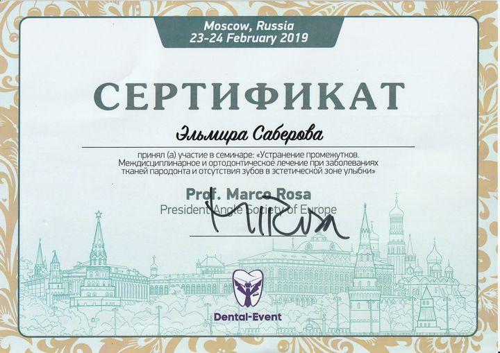 Сертификат Саберовой Э.Р.