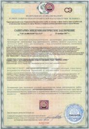 Санитарно-эпидемиологическое заключение на стоматологию Ленинградский пр-т, 66