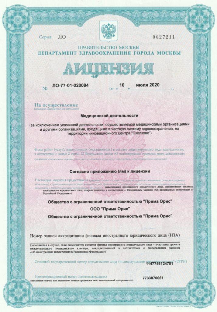 Лицензия на медицинскую деятельность стоматологии Ортодонт Комплекс 1 стр