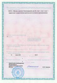 Лицензия на медицинскую деятельность стоматологии Ортодонт Комплекс 2 стр.