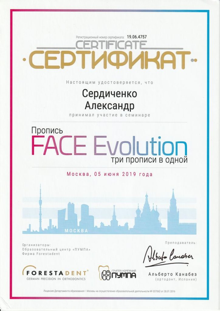 Сертификат Сердиченко А. В. об участии в семинаре Face Evolution