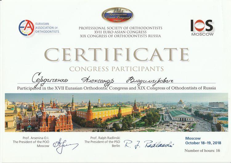 Сертификат Сердиченко А. В. об участии в XIX съезде ортодонтов