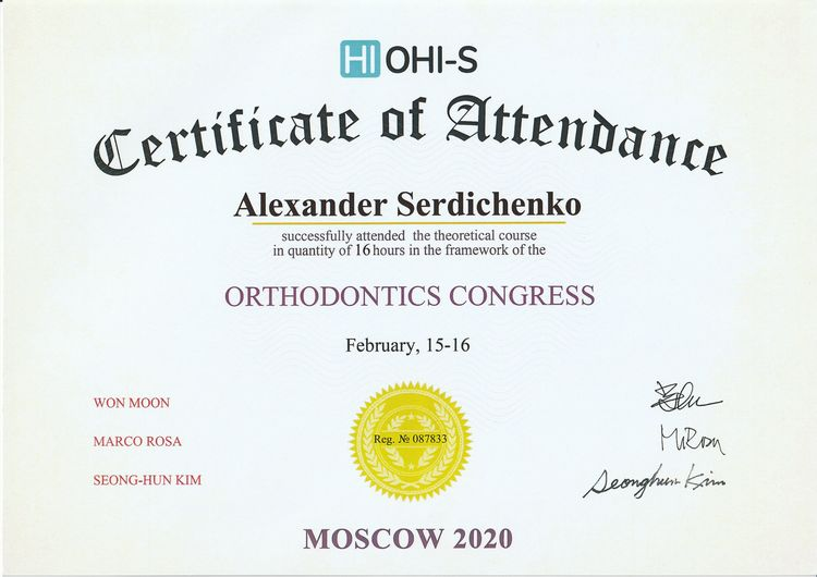 Сертификат об участии Сердиченко А. В. в съезде ортодонтов