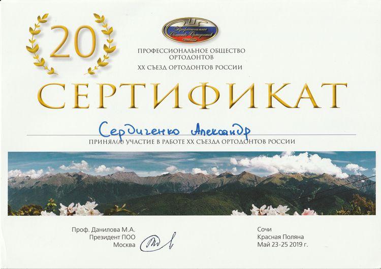 Сертификат Сердиченко А. В. об участии в XX съезде ортодонтов