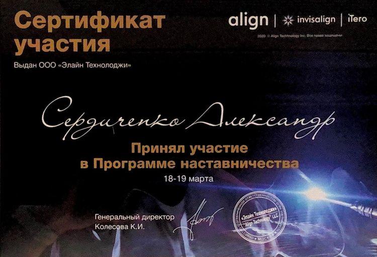 Сертификат об участии Сердиченка А. в программе наставничества