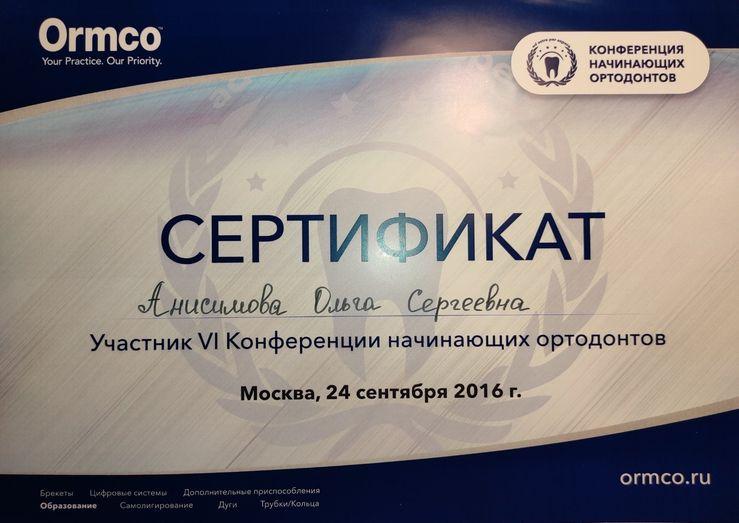 Сертификат Анисимовой О.С. об участии в ежегоной конференции ортодонтов