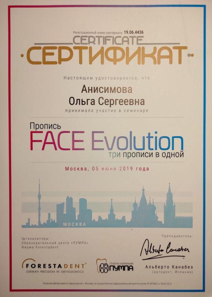 Сертификат Анисимовой О. С. об участии в семинаре от Face Evolution
