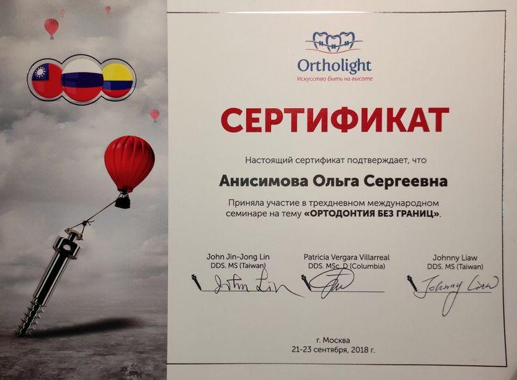 Сертификат Анисимовой О. С. в семинаре