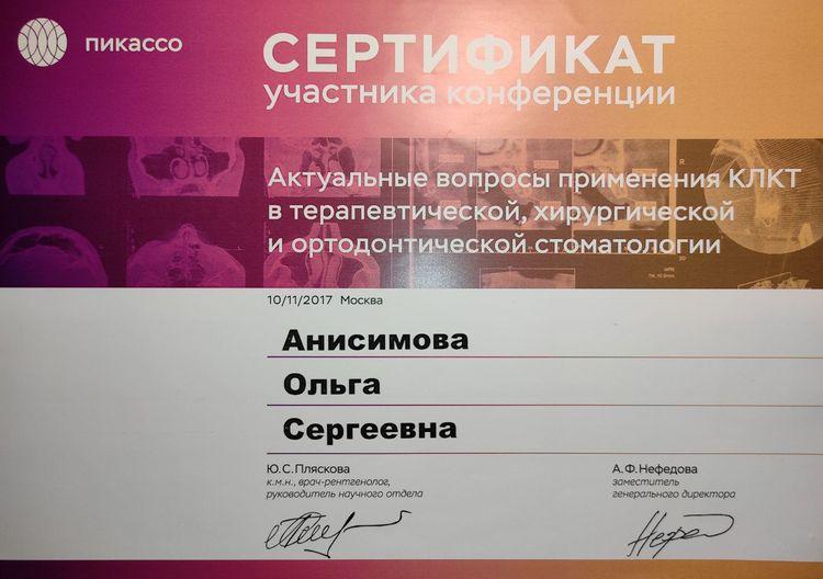 Сертификат Анисимовой О. С. об участии в конференции