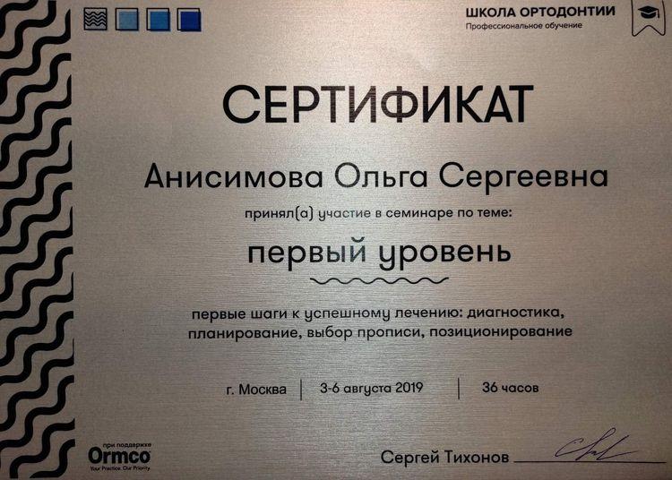 Сертификат Анисимовой О. С. как участника обучения в