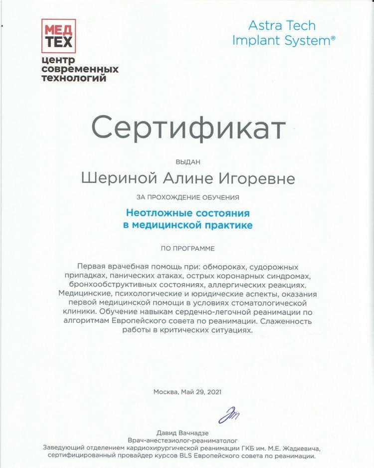 Сертификат Шериной А .И. о прохождении обучения по программе