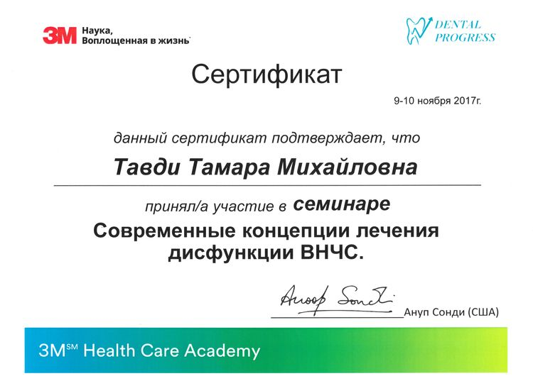 Сертификат Тавди Т. М. как участника курса