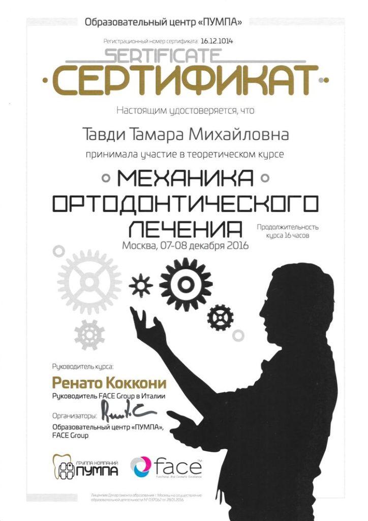 Сертификат об участии Тавди Т. М. в