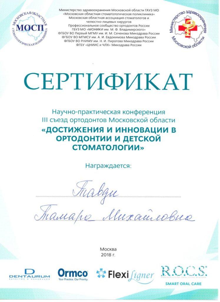 Сертификат Тавди Т. М. об участии в курсе