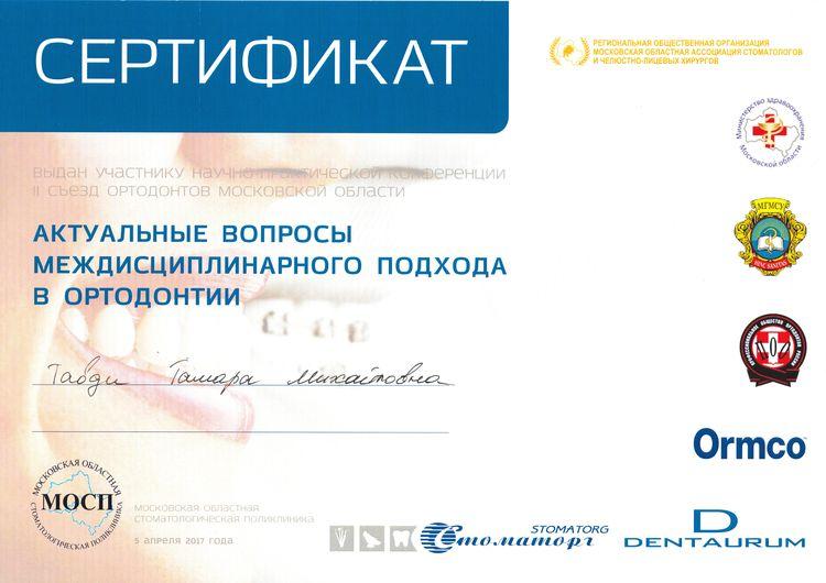 Сертификат об участии Тавди Т. М. в Семинаре
