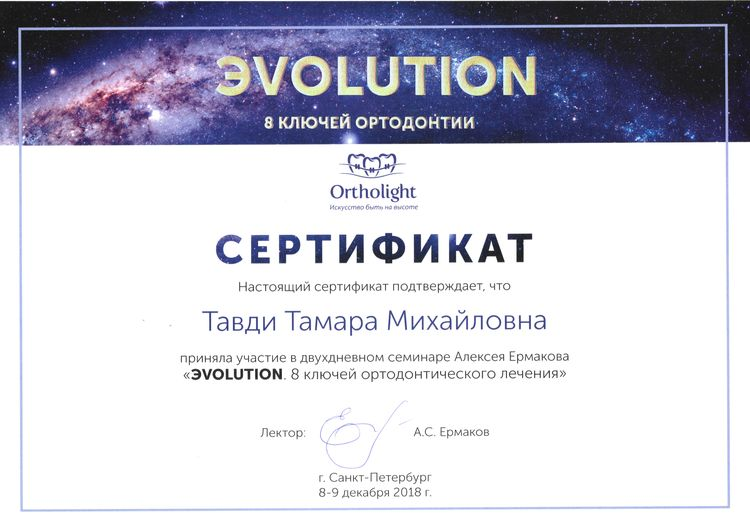 Сертификат об участии Тавди Т. М. в семинаре Evolution. 8 ключей ортодонтического лечения