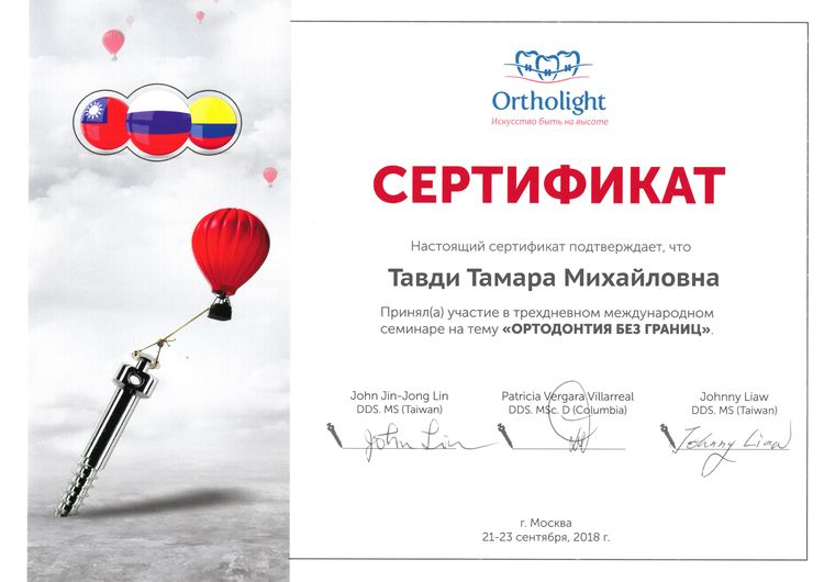 Сертификат об участии Тавди Т. М. в международном семинаре