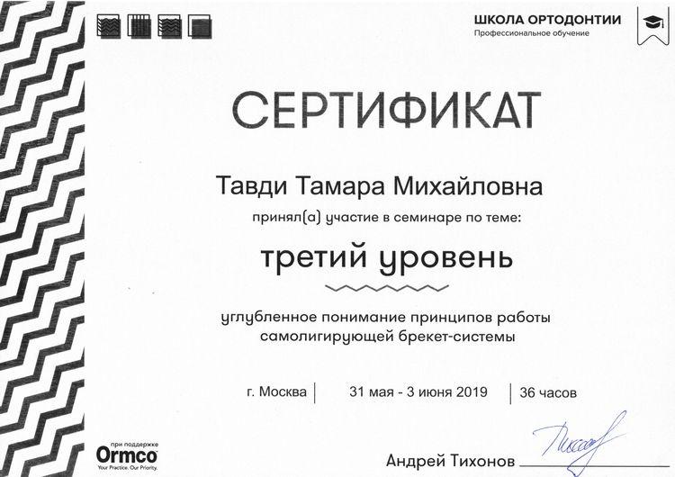Сертификат Тавди Т.М. об участии в семинаре