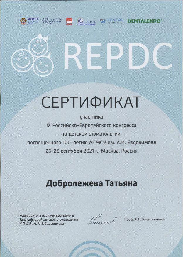 Сертификат Добролежневой Т.А. об участии в конгрессе по детской стоматологии