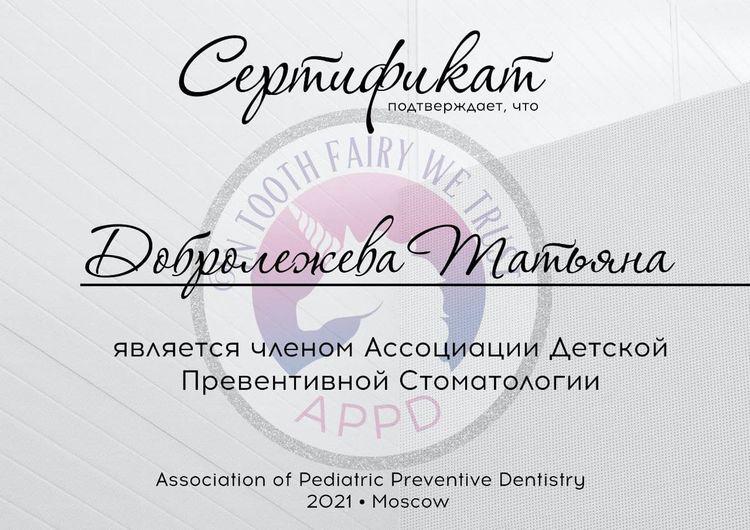 Сертификат Добролежневой Т. А. как участника Ассоциации Детской Превентивной Стоматологии